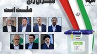 برنامههای تبلیغاتی نامزدهای انتخابات در 14 خرداد