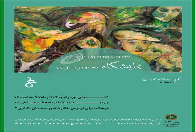 نمایشگاه تصویر سازی عاطفه امیدی ،فرهنگسرای فردوس
