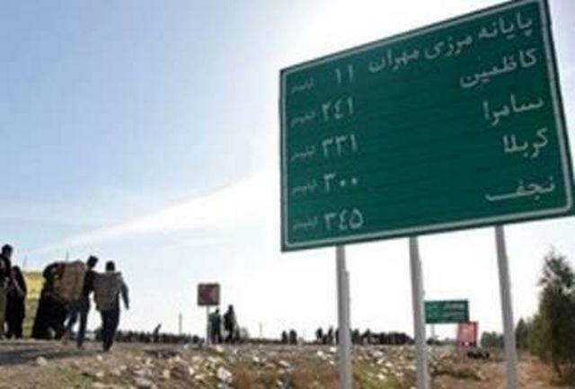 زائرین البرزی اربعین از مرز مهران وارد خاک عراق می شوند