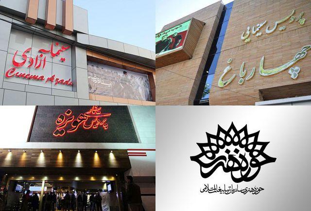 بازگشایی سینماهای حوزه هنری در استان ها/ تهران و مازندران در انتظار تغییر وضعیت