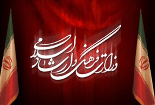 مجوز تاسیس 10 موسسه فرهنگی و هنری صادر شد