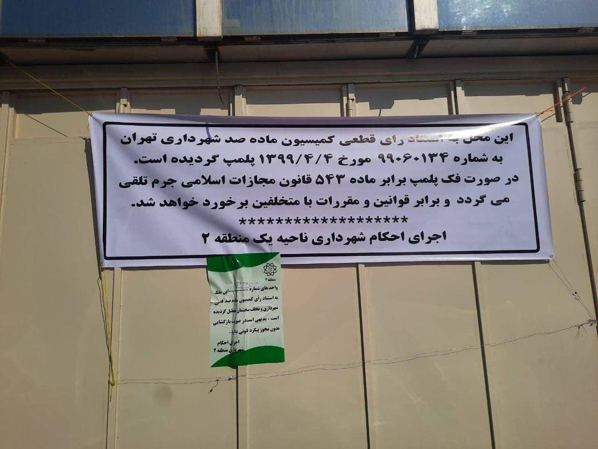 بورس تهران پلمب شد