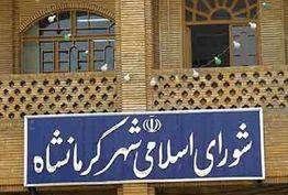 هیات رئیسه شورای شهر کرمانشاه مشخص شد