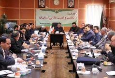 کارگروه سلامت و امنیت غذایی استان قم برگزار شد