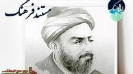 زندگی شیخ بهایی در «مستند فرهنگ» بررسی می شود