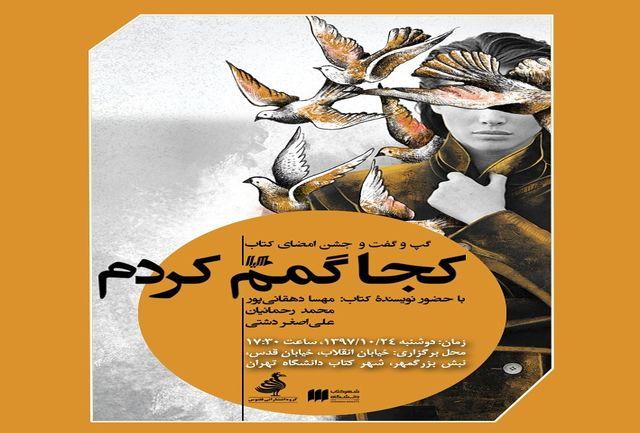 رونمایی رمان «کجا گمم کردم» مهسا دهقانی پور