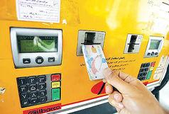 تکذیب کاهش زمان ذخیره سهمیه بنزین در کارتهای سوخت