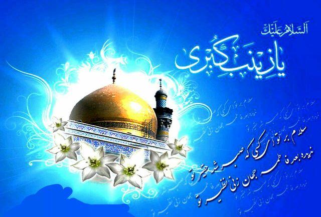 پیام تبریک مدیریت شهری قدس به مناسبت فرارسیدن میلاد با سعادت حضرت زینب کبری(س) و روز پرستار