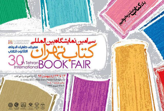 نمایشگاه کتاب تهران ۱۲ اردیبهشت افتتاح میشود