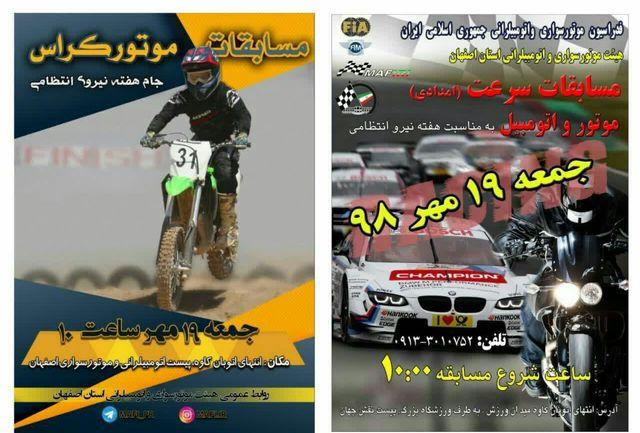 برگزاری مسابقات امدادی اتومبیلرانی و موتورسواری در اصفهان