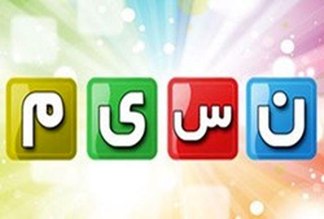 پخش «یادداشت های کودکی» از شبکه نسیم