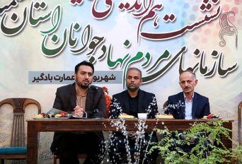 نشست هم اندیشی سالانه سمن های جوانان استان سمنان