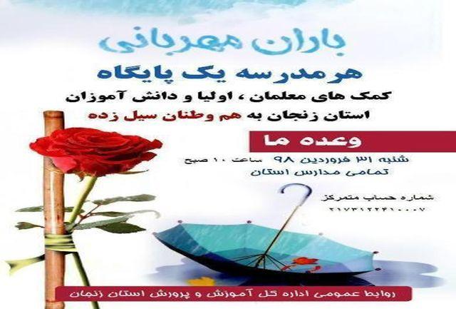 جمع آوری کمک های نقدی و غیر نقدی فرهنگیان و دانش آموزان استان برای ارسال به مناطق سیل زده