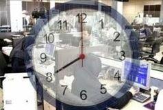 ساعت اداری فردا سه شنبه 4 تیر کاهش یافت