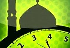 اوقات شرعی تهران در 18 اردیبهشت 1400
