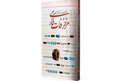 انتشار«مزخرفات فارسی»!