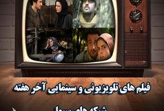 اولین هفته بهمنماه و فیلمهای سینمایی و تلویزیونی شبکههای سیما