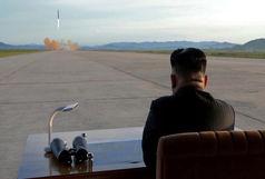 چرا کره شمالی آزمایشهای هستهای و موشکی خود را تعلیق کرد؟