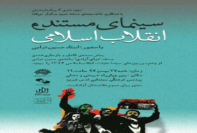 مستند « برای آزادی» در تبریز نقد و بررسی میشود