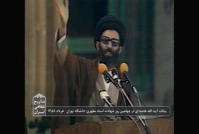 پخش سخنرانی مقام معظم رهبری در مراسم چهلمین روز شهادت استاد مطهری