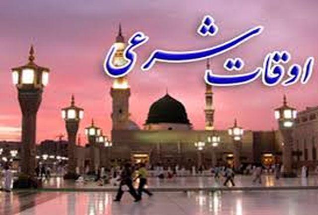 اوقات شرعی تهران در 12 اردیبهشت 1400