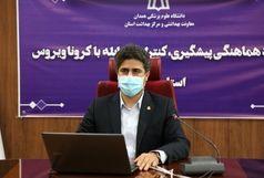 تعداد مبتلایان کرونا استان همدان به ۶ هزار ۲۳۶ نفر رسید/ابتلای روزانه بیش از 80 تن و فوت 12 نفر بر اثر کرونا در همدان