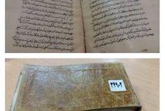 دو نسخه نویافته از فرهنگ «لب اللغة» پیدا شد