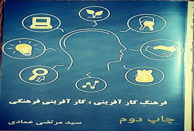 """فرهنگِ کارآفرینی و کار آفرینیِ فرهنگی"" به چاپ دوم رسید"