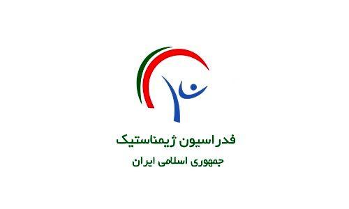 سومین تقدیر فدراسیون جهانی ژیمناستیک از فدراسیون ایران