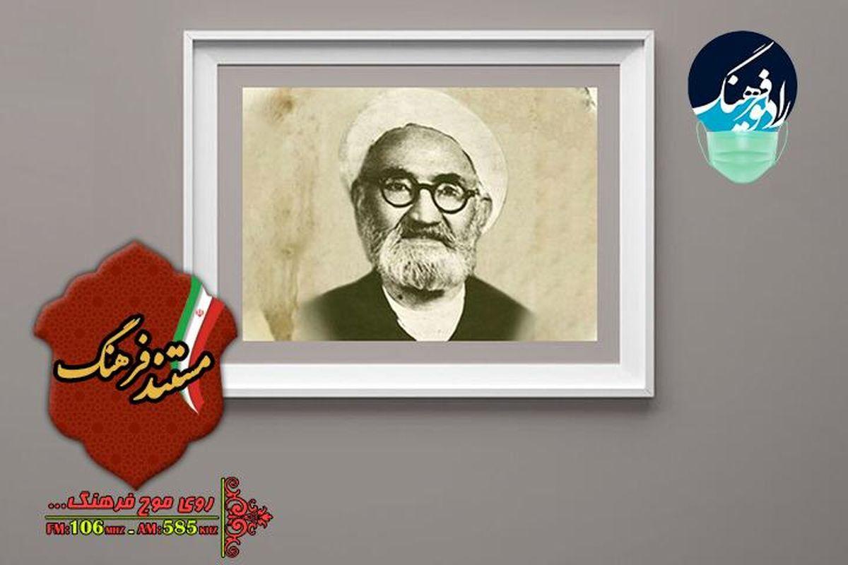 پخش مستندی از زندگی علامه مهدی الهی قمشه ای در شبکه رادیویی