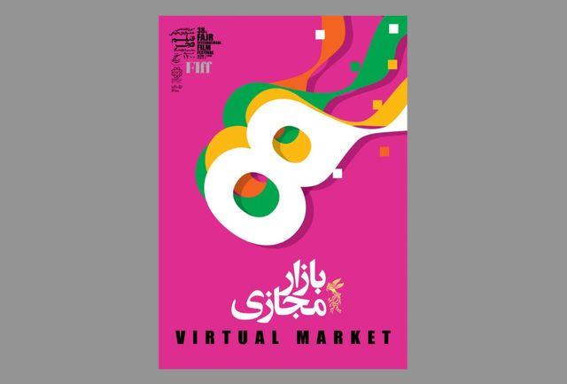 فرصت ویژه بازار فیلم جشنواره جهانی فجر برای سینماگران ایرانی