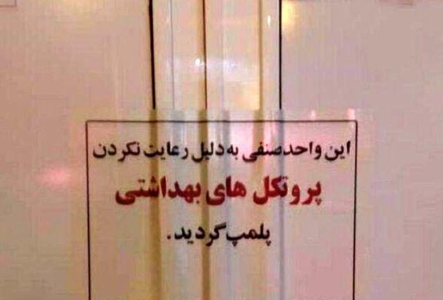 اخطار کتبی در زمینه رعایت نکردن پروتکلهای بهداشتی به بیش از ۱۲ هزار واحد صنفی در استان
