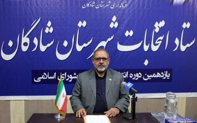 کمیته اجرایی ستاد انتخابات شادگان تشکیل شد