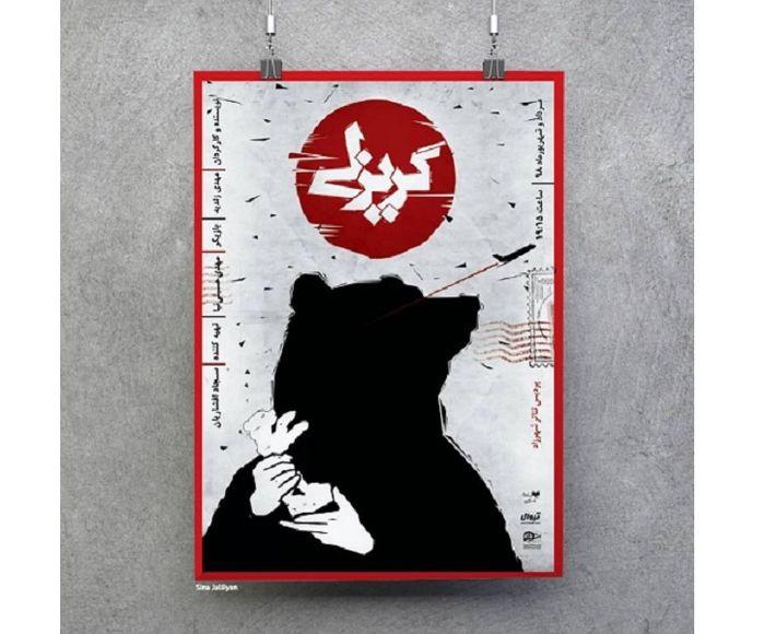 پوستر «گریزلی» رونمایی شد