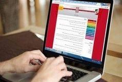 جزئیات رفع نقص کارت آزمون عملی مقطع کارشناسی ارشد اعلام شد