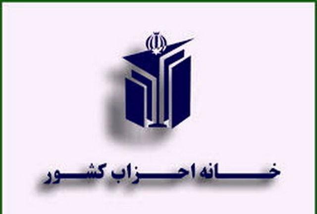 نشست مجمع عمومی خانه احزاب در وزارت کشور برگزار شد