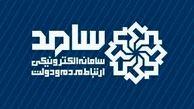 پاسخگویی4 مدیر البرزی به مطالبات مردمی+جدول زمانبندی