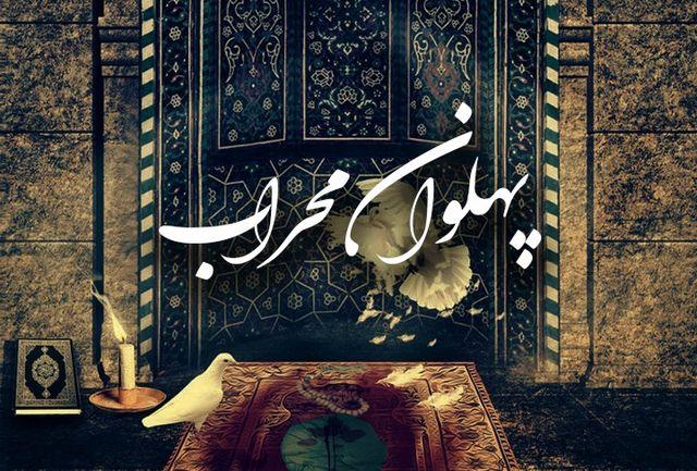 «پهلوان محراب» ویژه برنامه شهادت امام علی (ع)