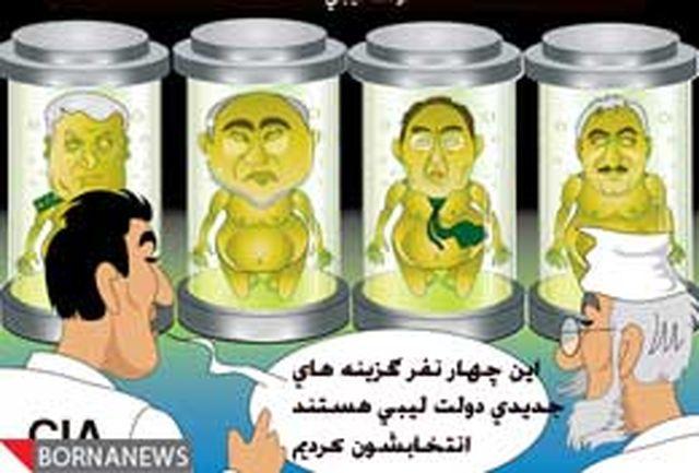پشت پرده گزینه های دولت لیبی چیست؟