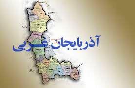 مخالفت نمایندگان آذربایجانغربی با طرح نماینده خوی در مورد ایجاد استان جدید