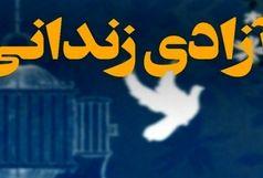 آزادی ۸ زندانی جرائم غیر عمد در هرمزگان به مناسبت ولادت امام رضا(ع)