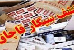 کشف بیش از ۴ هزار  سیگار قاچاق در شهرستان گچساران