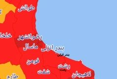 آخرین و جدیدترین رنگ بندی کرونایی استان گیلان تا 10 مرداد 1400