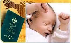ثبت بیش از 2000 واقعه ولادت در ایلام