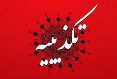 تکذیب اقدامات درمانی معصومه محمد پور دشتابی در بیمارستان امینی لنگرود