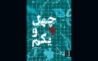 رمان «چهل و یکم» قصه ندایی درونی است/ کشتار در مسجد گوهرشاد