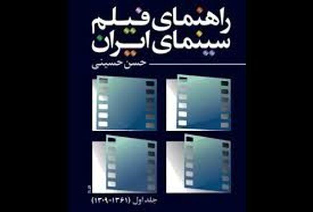 جلد اول کتاب «راهنمای فیلم سینمای ایران» منتشر شد