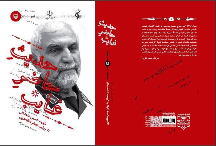 روایتی کامل از مجاهدت های حاج حسین همدانی در کتاب «حدیث حاضر غایب»