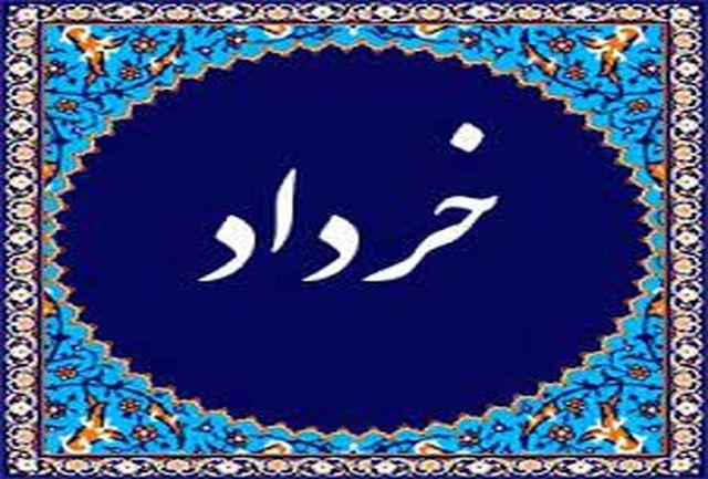 اطلاعاتی کلی و جالب درباره خرداد ماه