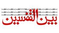 ناگفته های اردوگاه «بین القفسین» در شبکه پنج